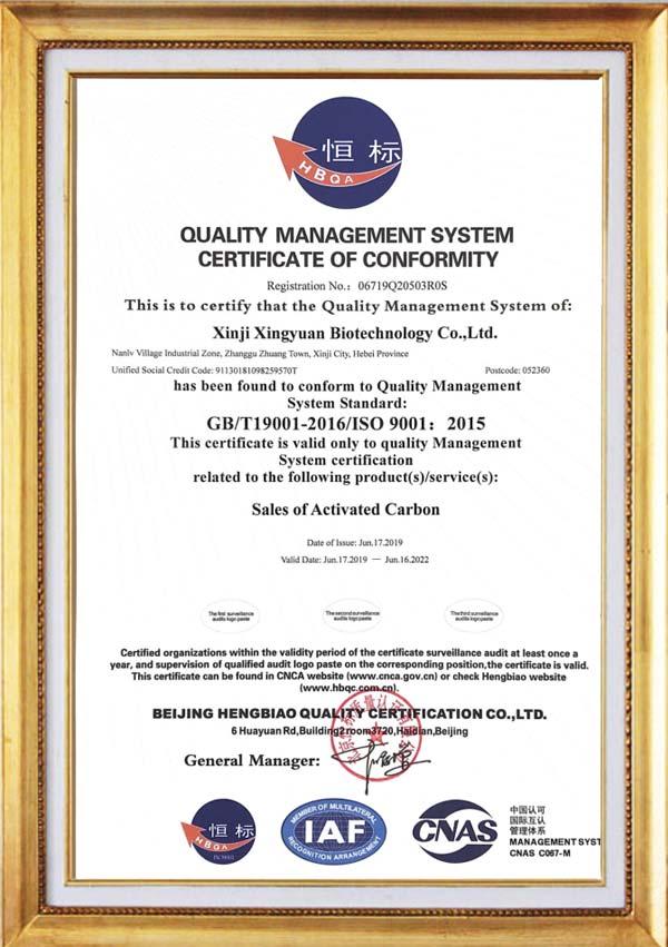 ISO Xingyuan Biotech