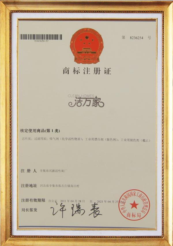 Brand - Trademark Certificate