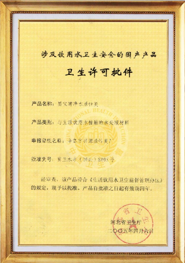 Product Wading License