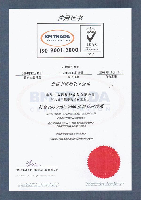 ISO Xingyuan Machinery