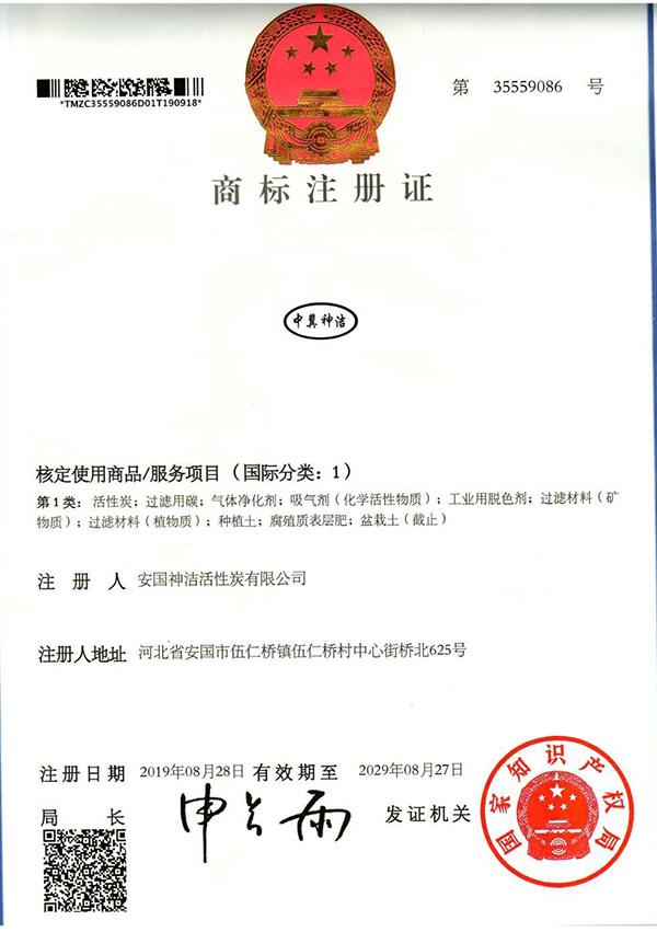 Brand Zhongji Shenjie