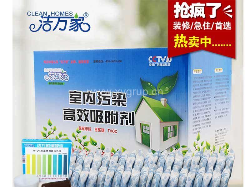 Cabinet Activated Carbon Deodorant